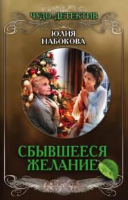 Сбывшееся желание - Юлия Набокова