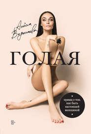 Голая. Правда о том, как быть на… - Алена Водонаева
