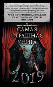 Самая страшная книга 2019 (сборн… - Александр Матюхин и др.