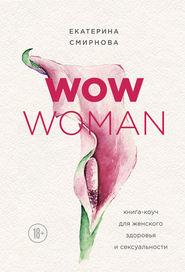 WOW Woman. Книга-коуч для женско… - Екатерина Смирнова