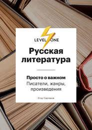 Русская литература. Просто о важ… - Егор Сартаков