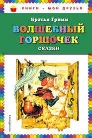 Волшебный горшочек (сборник) - Братья Гримм