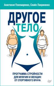 Другое тело. Программа стройност… - Анастасия Пономаренко и др.