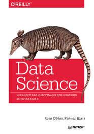 Data Science. Инсайдерская инфор… - Кэти О'Нил и др.