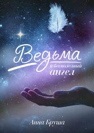 Ведьма и бесполезный ангел - Анна Бруша