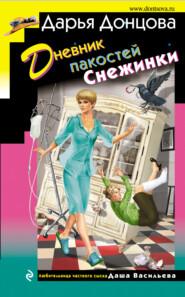 Дневник пакостей Снежинки - Дарья Донцова
