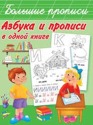Азбука и прописи в одной книге