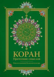 Коран. Прочтение смыслов - Коллектив авторов