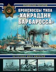 Броненосцы типа «Хайраддин Барба… - Владислав Гончаров