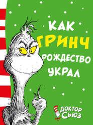 Как Гринч Рождество украл - Доктор Сьюз