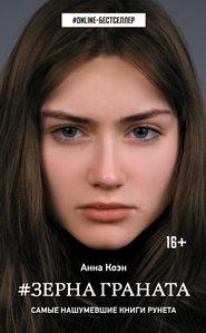#Зерна граната - Анна Коэн