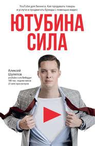 ЮтубинаСила. YouTube для бизнеса… - Алексей Шулепов