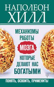 Механизмы работы мозга, которые … - Наполеон Хилл