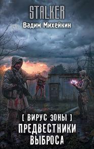 Вирус Зоны. Предвестники выброс… - Вадим Михейкин