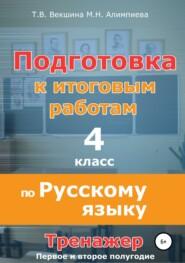 Подготовка к итоговым работам по русскому языку. 4 класс. Тренажёр