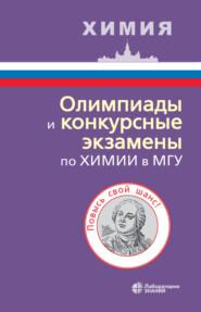 Олимпиады и конкурсные экзамены по химии в МГУ