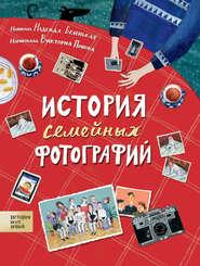 История семейных фотографий - Надежда Беленькая