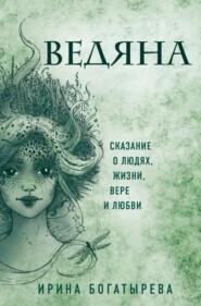 Ведяна - Ирина Богатырева