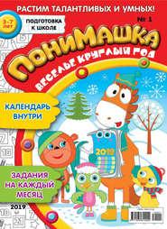 ПониМашка. Развлекательно-развивающий журнал. №01/2019