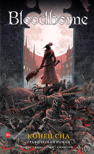 Bloodborne. Конец Сна - Алеш Кот