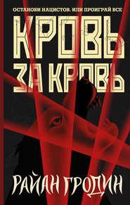 Кровь за кровь - Райан Гродин