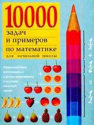 10000 примеров по математике для начальной школы