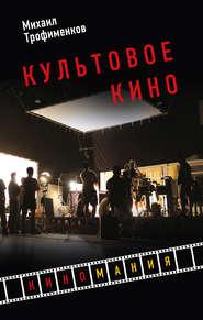 Культовое кино - Михаил Трофименков