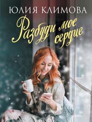 Разбуди мое сердце - Юлия Климова
