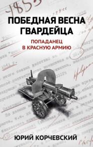 Победная весна гвардейца - Юрий Корчевский