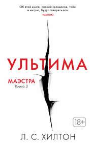 Ультима - Л. С. Хилтон