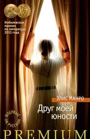 Друг моей юности (сборник) - Элис Манро