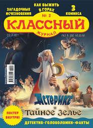 Классный журнал №02/2019
