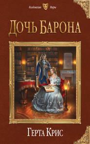 Дочь барона - Герта Крис