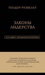 Законы лидерства - Теодор Рузвельт