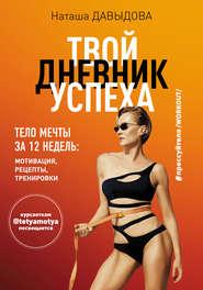 #Прессуйтело-2. Твой дневник усп… - Наталья Давыдова