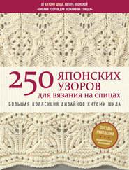 250 японских узоров для вязания … - Хитоми Шида