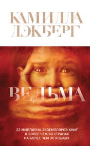 Ведьма - Камилла Лэкберг