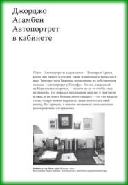 Автопортрет в кабинете - Джорджо Агамбен