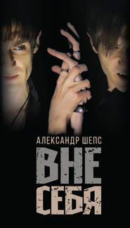 Вне себя - Александр Шепс