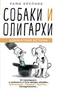 Собаки и олигархи - Рами Крупник