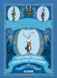 Королевские Кролики Лондона - Санта Монтефиоре и др.