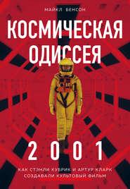 Космическая Одиссея 2001. Как Ст… - Майкл Бенсон