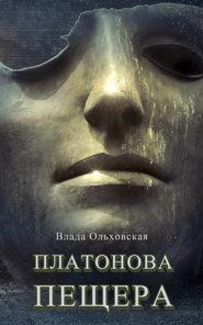 Платонова пещера - Влада Ольховская
