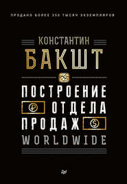 Построение отдела продаж. WORLDW… - Константин Бакшт
