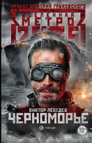 Метро 2035: Черноморье - Виктор Лебедев