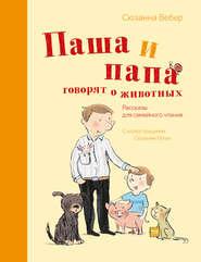 Паша и папа говорят о животных… - Сюзанна Вебер