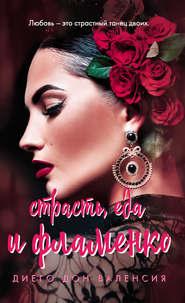 Страсть, еда и фламенко - Диего Дон Валенсия