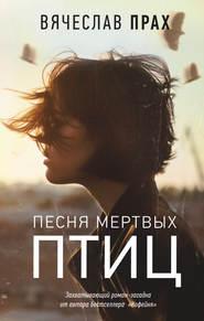 Песня мертвых птиц - Вячеслав Прах