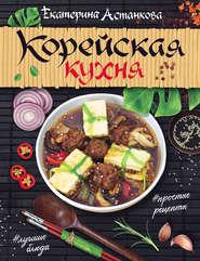 Корейская кухня - Екатерина Астанкова