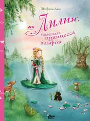 Лилия, маленькая принцесса эльфо… - Штефани Дале